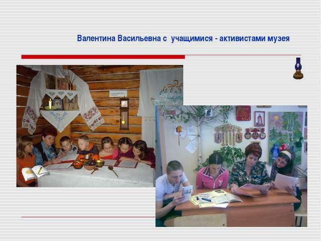 Валентина Васильевна с учащимися - активистами музея