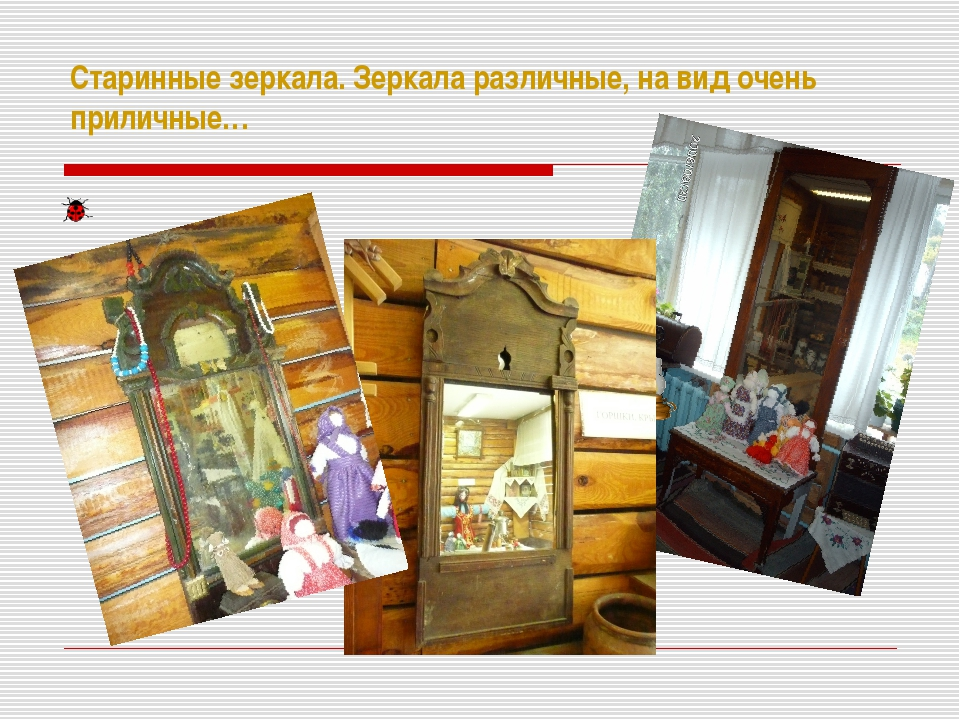 Старинные зеркала. Зеркала различные, на вид очень приличные…