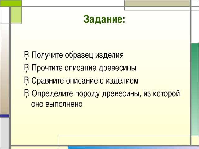 Задание: Получите образец изделия Прочтите описание древесины Сравните описан...