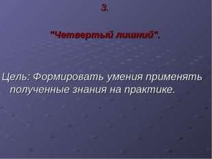 """3. """"Четвертый лишний"""". Цель: Формировать умения применять полученные знания н"""