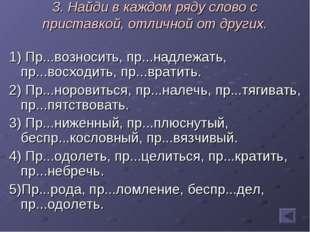 3. Найди в каждом ряду слово с приставкой, отличной от других. 1) Пр...вознос