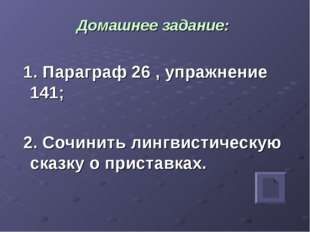 Домашнее задание: 1. Параграф 26 , упражнение 141; 2. Сочинить лингвистическу
