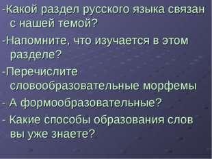 -Какой раздел русского языка связан с нашей темой? -Напомните, что изучается