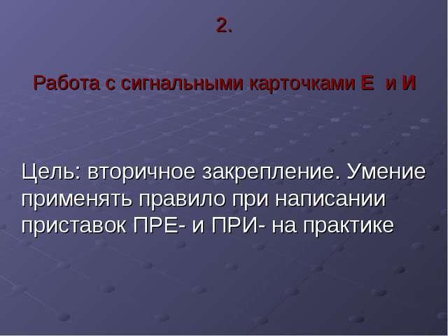 2. Работа с сигнальными карточками Е и И Цель: вторичное закрепление. Умение...