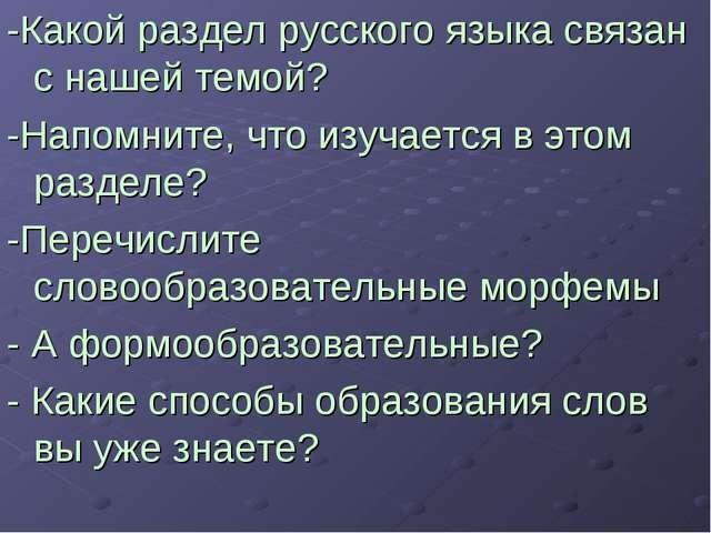 -Какой раздел русского языка связан с нашей темой? -Напомните, что изучается...