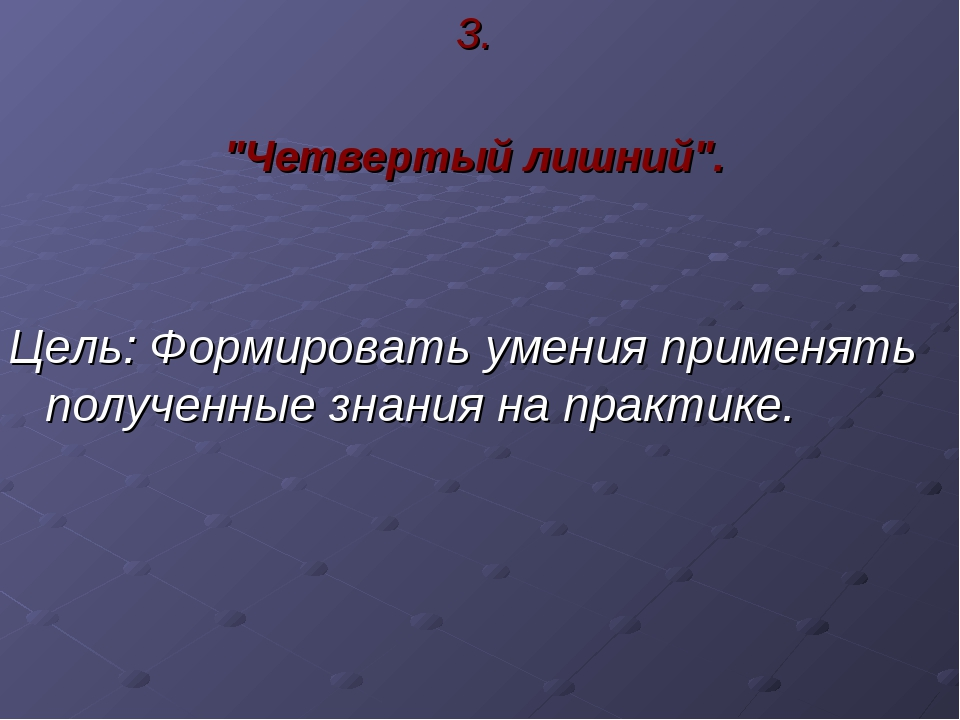 """3. """"Четвертый лишний"""". Цель: Формировать умения применять полученные знания н..."""