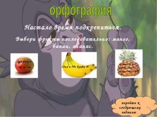 Настало время подкрепиться. Выбери фрукты последовательно: манго, банан, ана