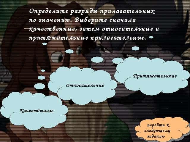 Качественные Относительные Притяжательные перейти к следующему заданию Опреде...