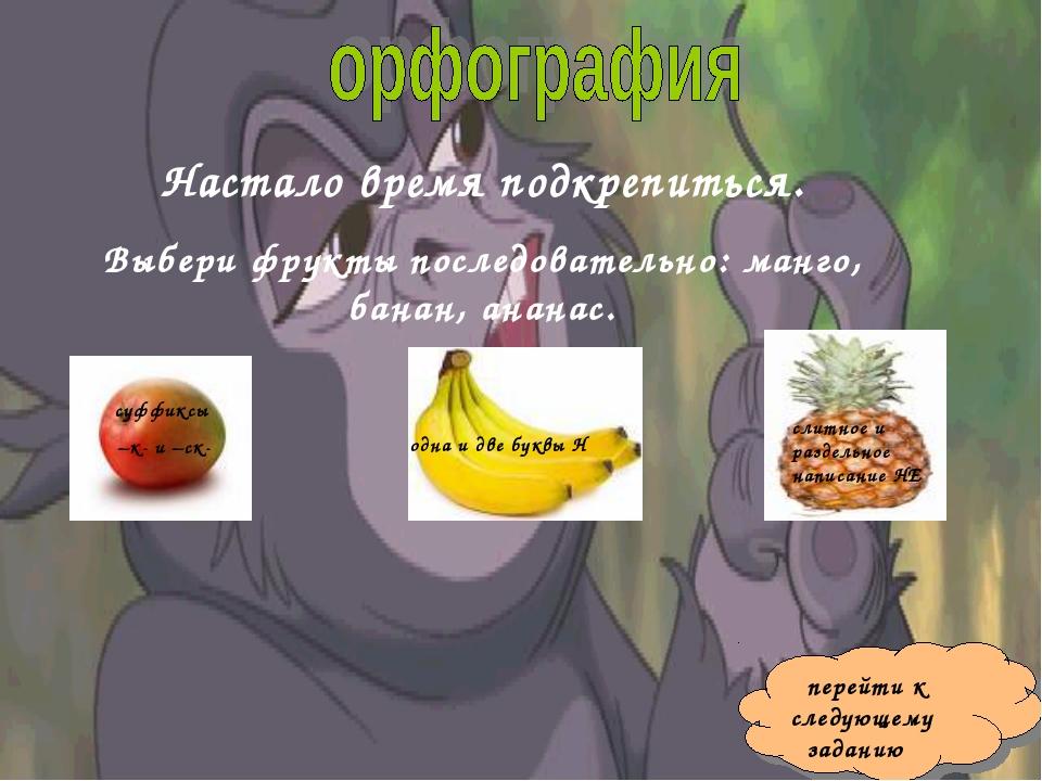 Настало время подкрепиться. Выбери фрукты последовательно: манго, банан, ана...