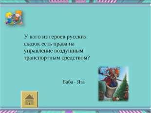 У кого из героев русских сказок есть права на управление воздушным транспортн