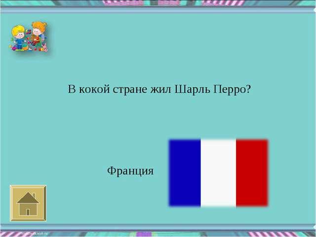 В кокой стране жил Шарль Перро? Франция