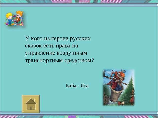 У кого из героев русских сказок есть права на управление воздушным транспортн...