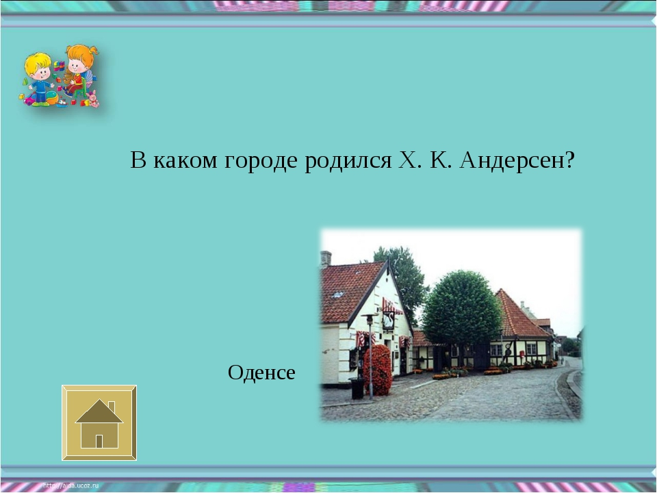 В каком городе родился Х. К. Андерсен? Оденсе