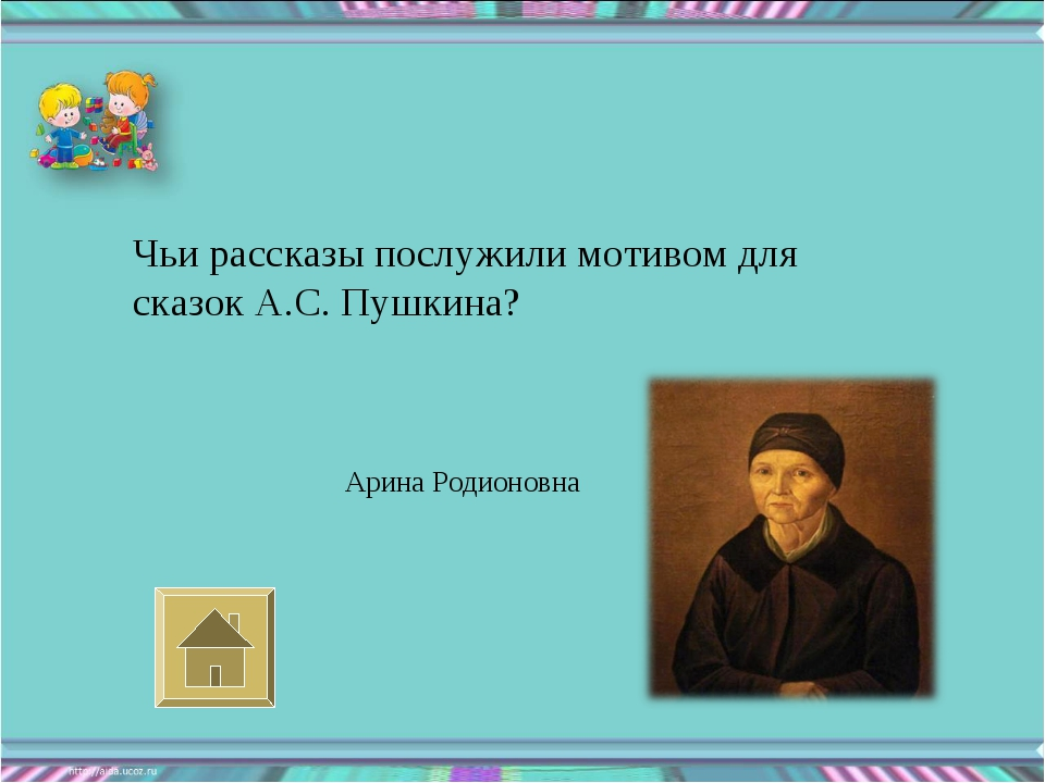 Чьи рассказы послужили мотивом для сказок А.С. Пушкина? Арина Родионовна