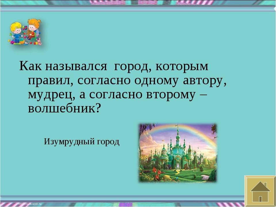 Как назывался город, которым правил, согласно одному автору, мудрец, а согла...