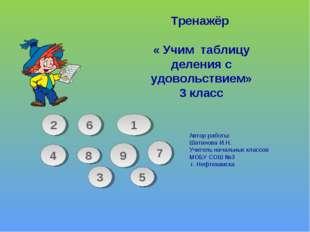 2 4 9 8 6 1 7 3 5 Тренажёр « Учим таблицу деления с удовольствием» 3 класс Ав