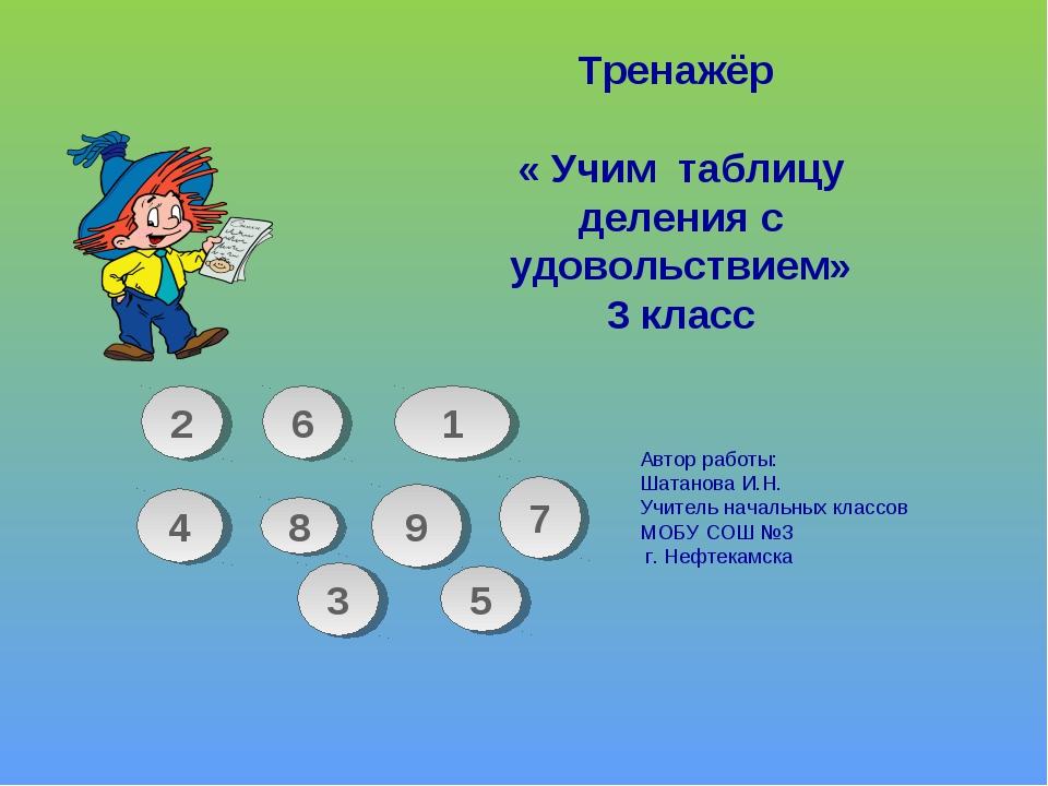 2 4 9 8 6 1 7 3 5 Тренажёр « Учим таблицу деления с удовольствием» 3 класс Ав...