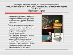 """Мониторинг аутентичных учебных пособий """"New Opportunities"""" Авторы: Michael Ha"""