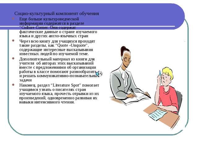 Социо-культурный компонент обучения Еще больше культуроведческой информации...