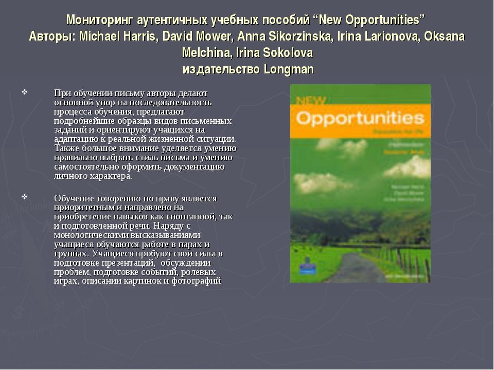 """Мониторинг аутентичных учебных пособий """"New Opportunities"""" Авторы: Michael Ha..."""