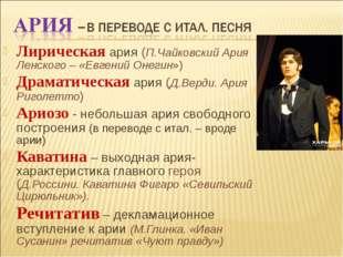 Лирическая ария (П.Чайковский Ария Ленского – «Евгений Онегин») Драматическая