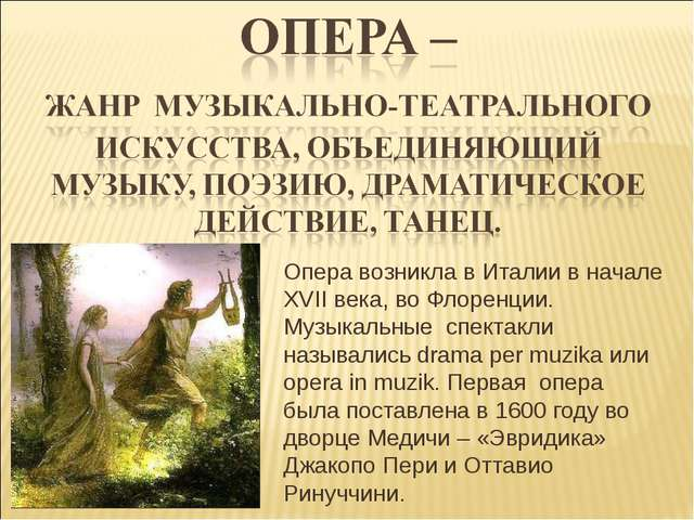 Опера возникла в Италии в начале XVII века, во Флоренции. Музыкальные спектак...
