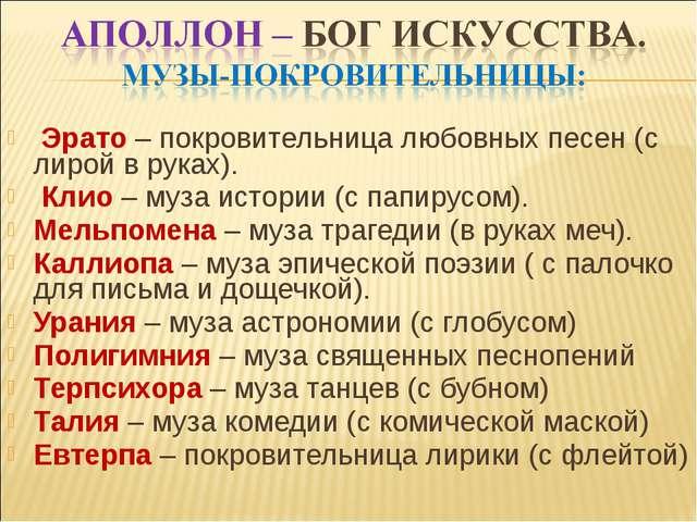 Эрато – покровительница любовных песен (с лирой в руках). Клио – муза истори...