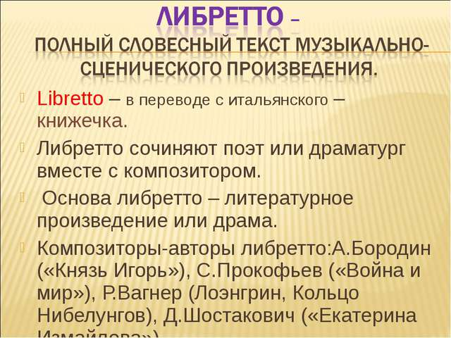 Libretto – в переводе с итальянского – книжечка. Либретто сочиняют поэт или д...
