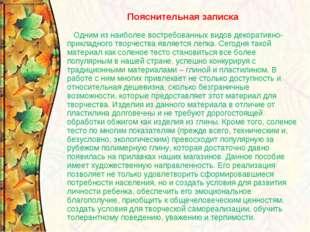 Пояснительная записка  Одним из наиболее востребованных видов декоративно-пр