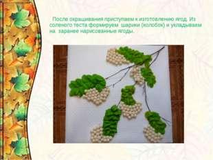 После окрашивания приступаем к изготовлению ягод. Из соленого теста формируе