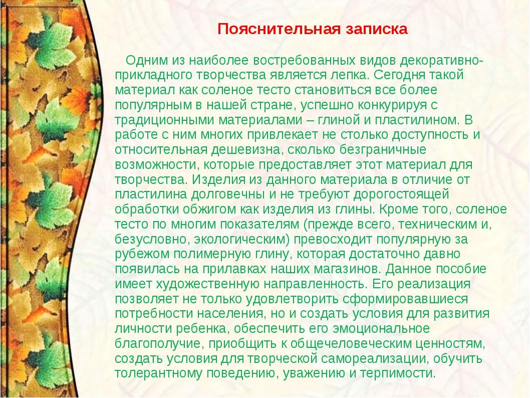 Пояснительная записка  Одним из наиболее востребованных видов декоративно-пр...