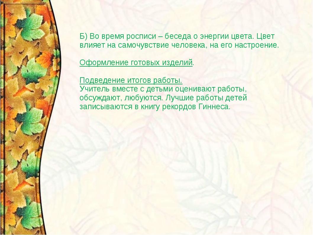 Б) Во время росписи – беседа о энергии цвета. Цвет влияет на самочувствие че...