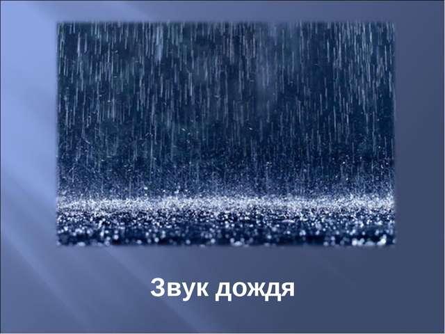 Звук дождя