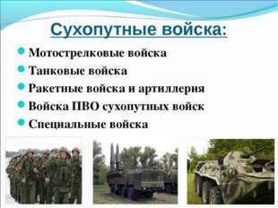Сухопутные войска: Мотострелковые войска Танковые войска Ракетные войска и ар