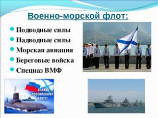 Военно-морской флот: Подводные силы Надводные силы Морская авиация Береговые