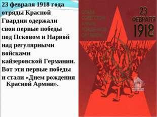23 февраля 1918 года отряды Красной Гвардии одержали свои первые победы под П