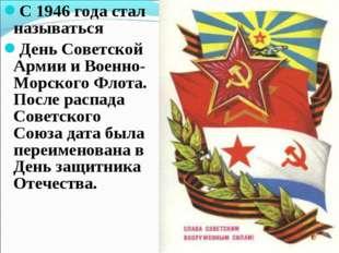 С 1946 года стал называться День Советской Армии и Военно-Морского Флота. Пос