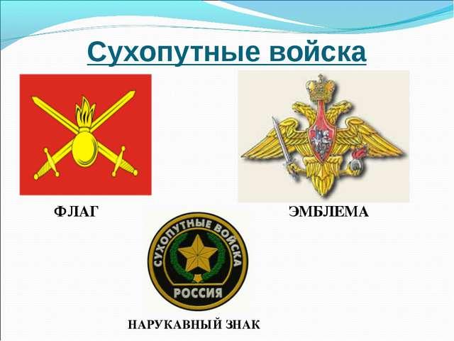 Сухопутные войска ФЛАГ ЭМБЛЕМА НАРУКАВНЫЙ ЗНАК