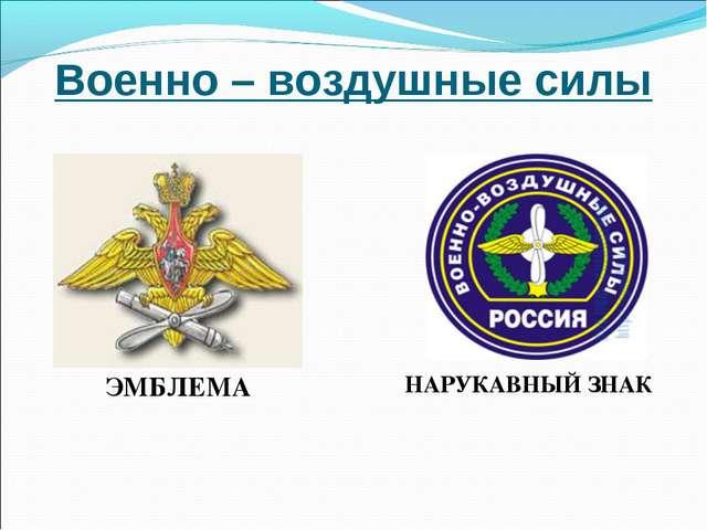 Военно – воздушные силы ЭМБЛЕМА НАРУКАВНЫЙ ЗНАК