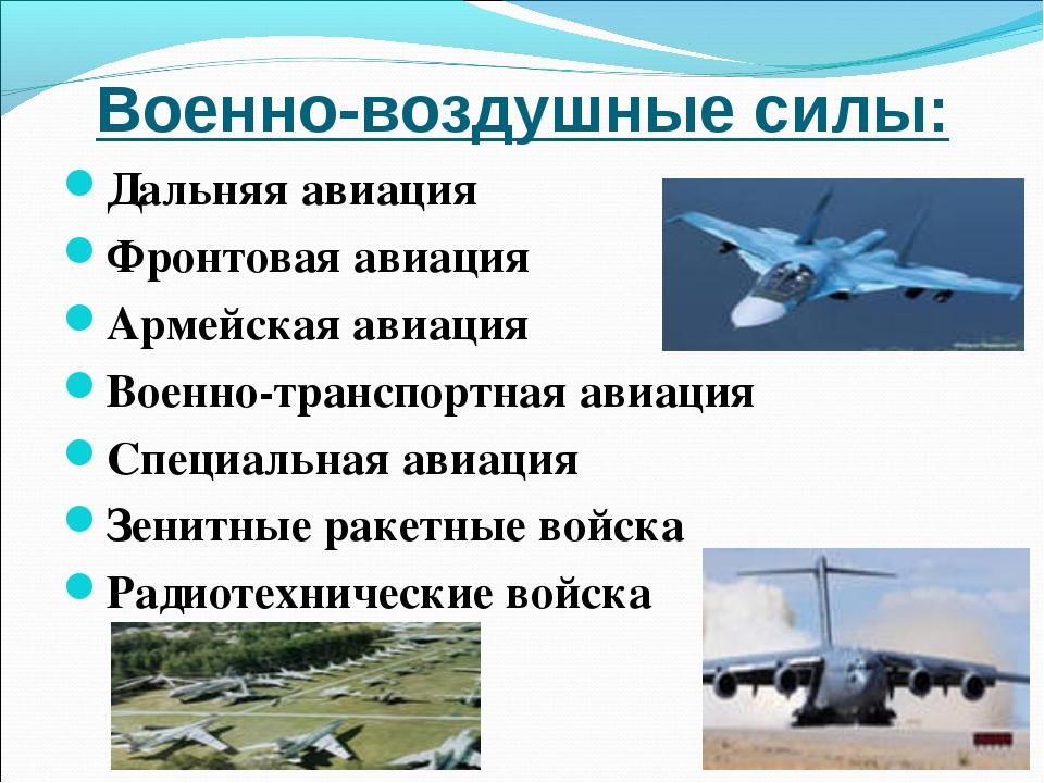 Военно-воздушные силы: Дальняя авиация Фронтовая авиация Армейская авиация Во...