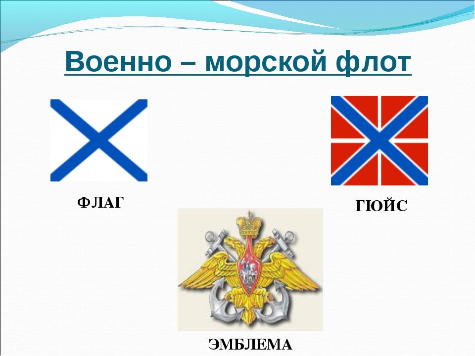 Военно – морской флот ФЛАГ ГЮЙС ЭМБЛЕМА