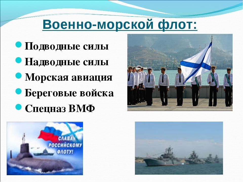 Военно-морской флот: Подводные силы Надводные силы Морская авиация Береговые...