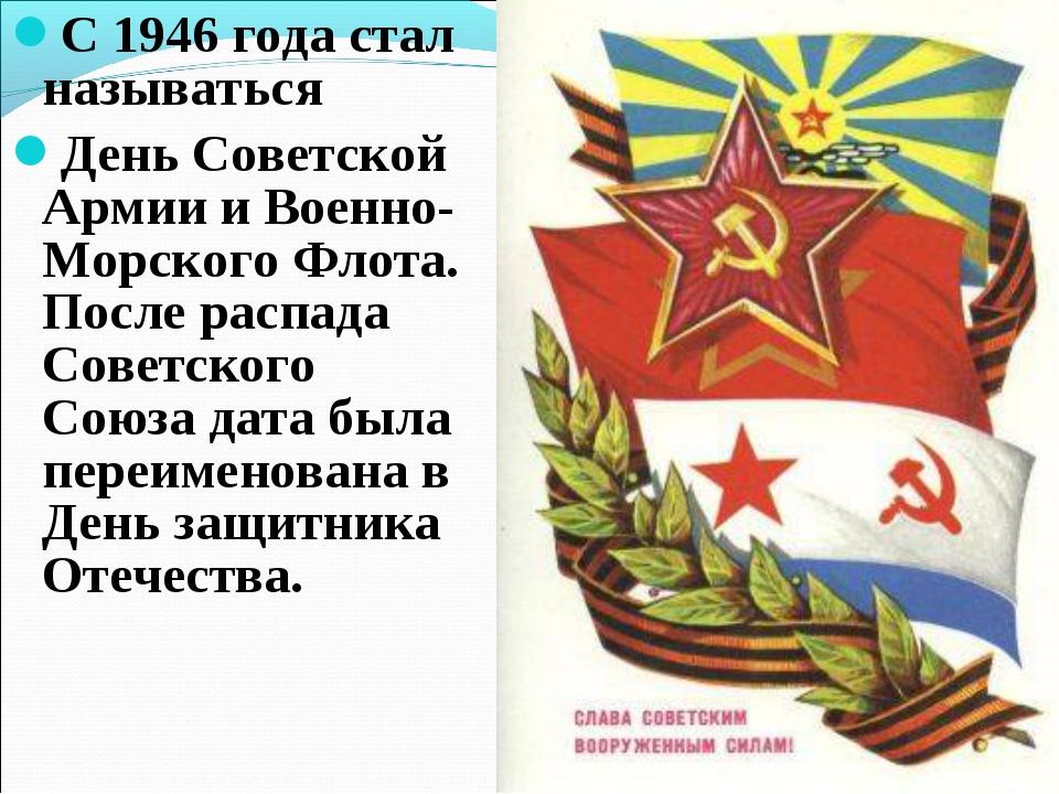 С 1946 года стал называться День Советской Армии и Военно-Морского Флота. Пос...