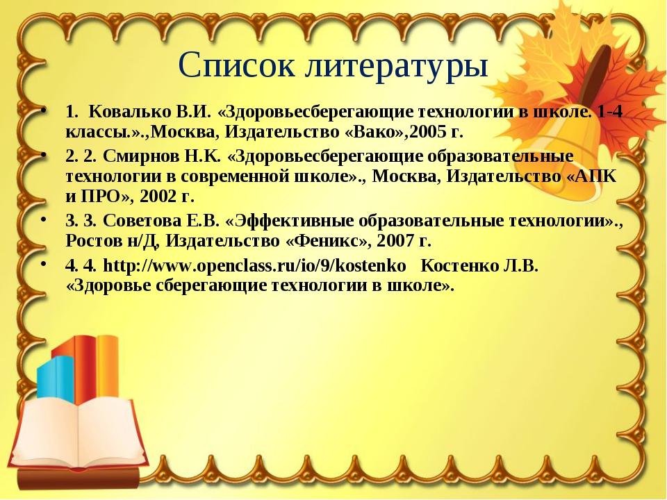 Список литературы 1.Ковалько В.И. «Здоровьесберегающие технологии в школе....