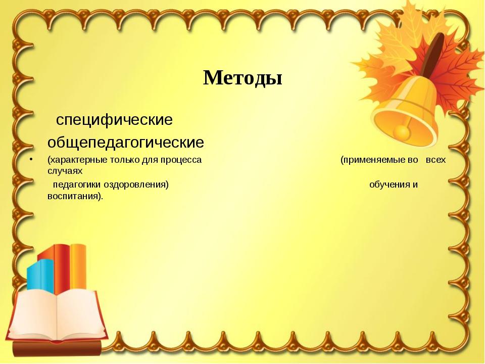 Методы специфические общепедагогические (характерные только для процесса (пр...