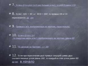 7. Если a || b и угол 1 в 5 раз больше угла 2, то угол 3 равен 1700. 8. Если