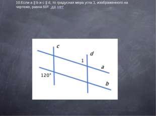 10.Еслиa||bиc||d, то градусная мера угла 1, изображенного на чертеже,