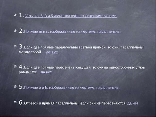 1. Углы 4 и 6, 3 и 5 являются накрест лежащими углами. 2.Прямые m и n, изобра...