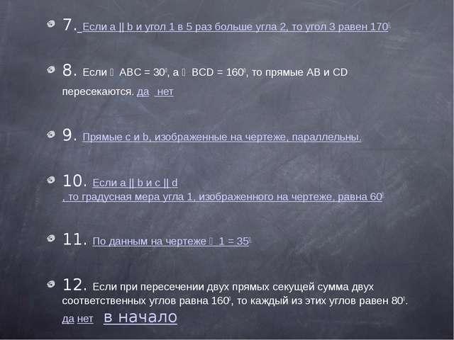 7. Если a || b и угол 1 в 5 раз больше угла 2, то угол 3 равен 1700. 8. Если...