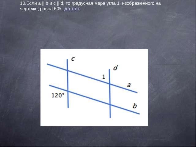 10.Еслиa||bиc||d, то градусная мера угла 1, изображенного на чертеже,...